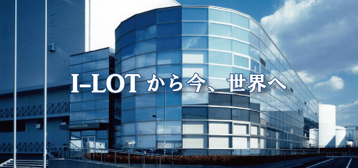 I-LOTから今、世界へ