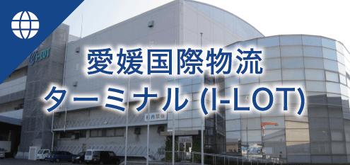 愛媛国際物流ターミナル(I-LOT)