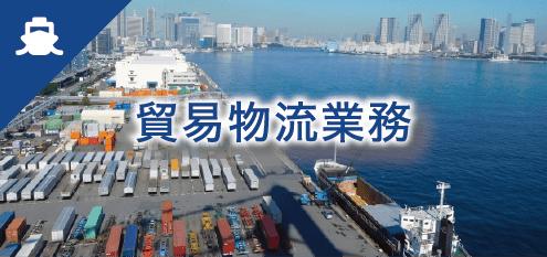 貿易物流業務